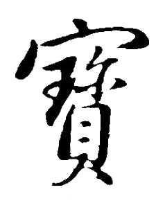 Chinese Symbol meaning The most precious treasure is never fully known